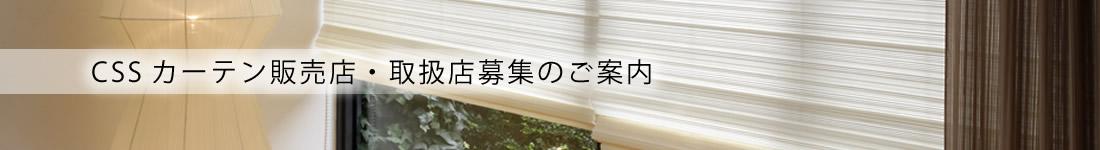 「CSSカーテン販売店・取扱店募集のご案内」カーテンメーカー「CSS東京(株式会社シーエスエス東京)」