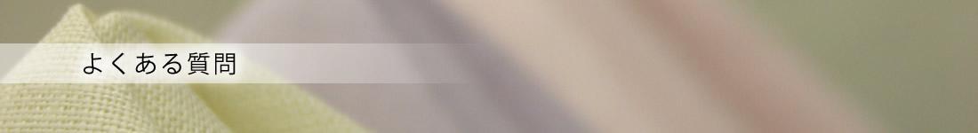 「カーテンに関するよくあるご質問」カーテンメーカー「CSS東京(株式会社シーエスエス東京)」