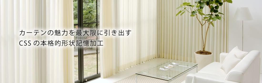 カーテンメーカー「CSS東京(株式会社シーエスエス東京)」