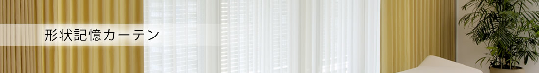 「形状記憶カーテン – 製造工程」カーテンメーカー「CSS東京(株式会社シーエスエス東京)」