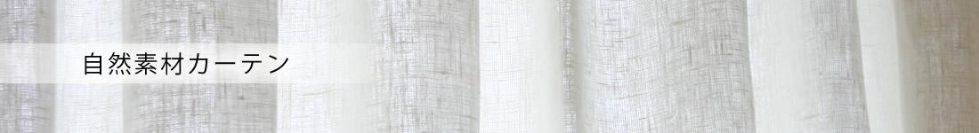 「自然素材カーテンのご案内」カーテンメーカー「CSS東京(株式会社シーエスエス東京)」