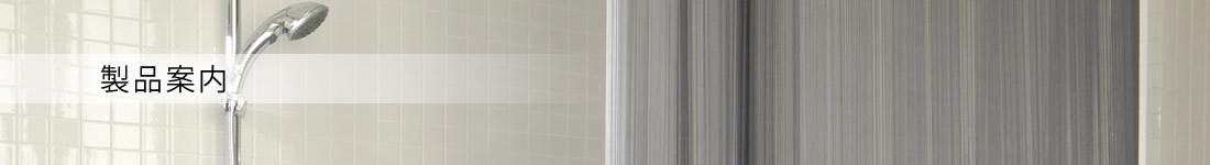「各種カーテン、製品案内」カーテンメーカー「CSS東京(株式会社シーエスエス東京)」