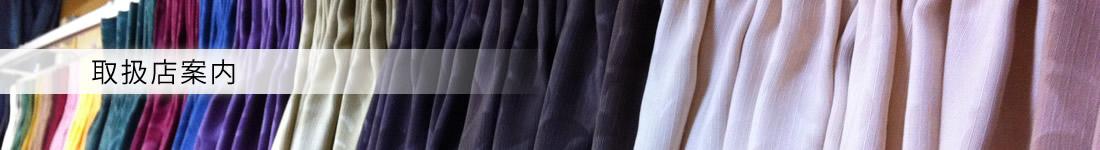 「CSSカーテン取扱い店舗のご案内」カーテンメーカー「CSS東京(株式会社シーエスエス東京)」